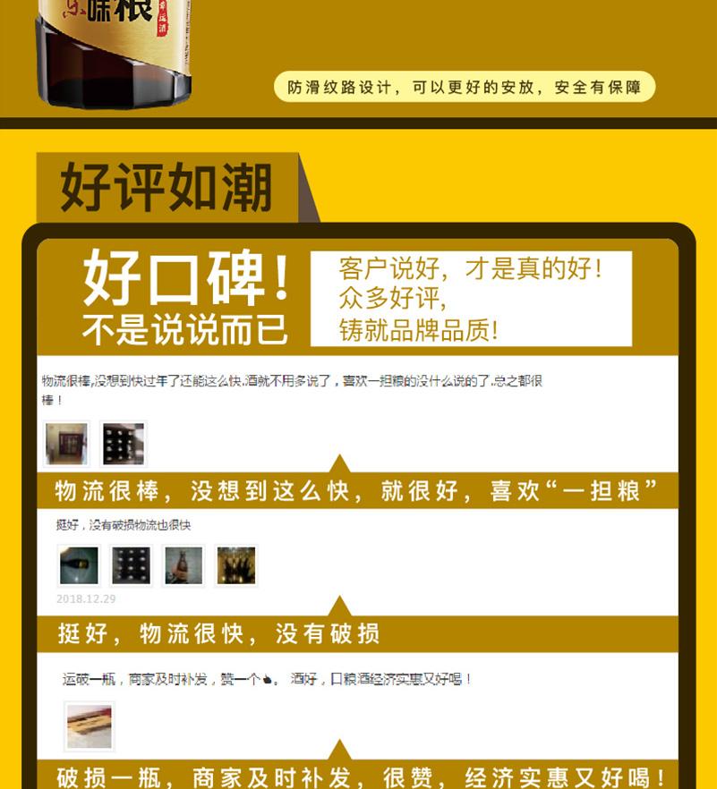 黄色详情页面分割图-无线端_08.jpg
