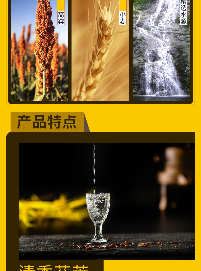 幸运酒-黄色详情页面分割图-无线端_04.jpg