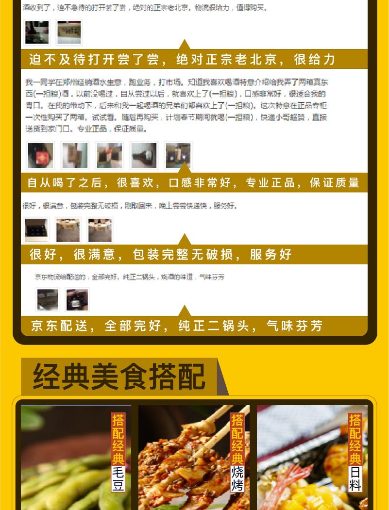 幸运酒-黄色详情页面分割图-无线端_08.jpg